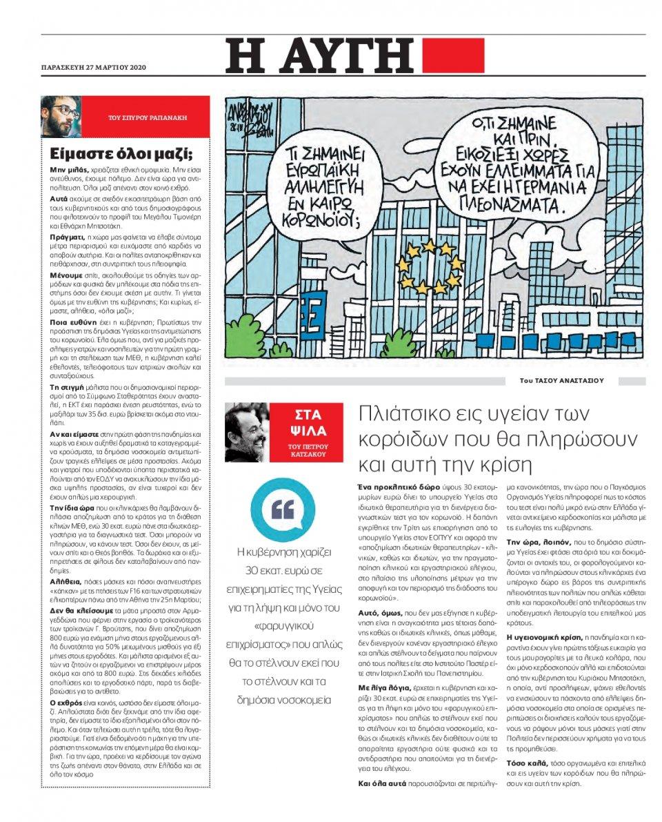 Οπισθόφυλλο Εφημερίδας - Αυγή - 2020-03-27
