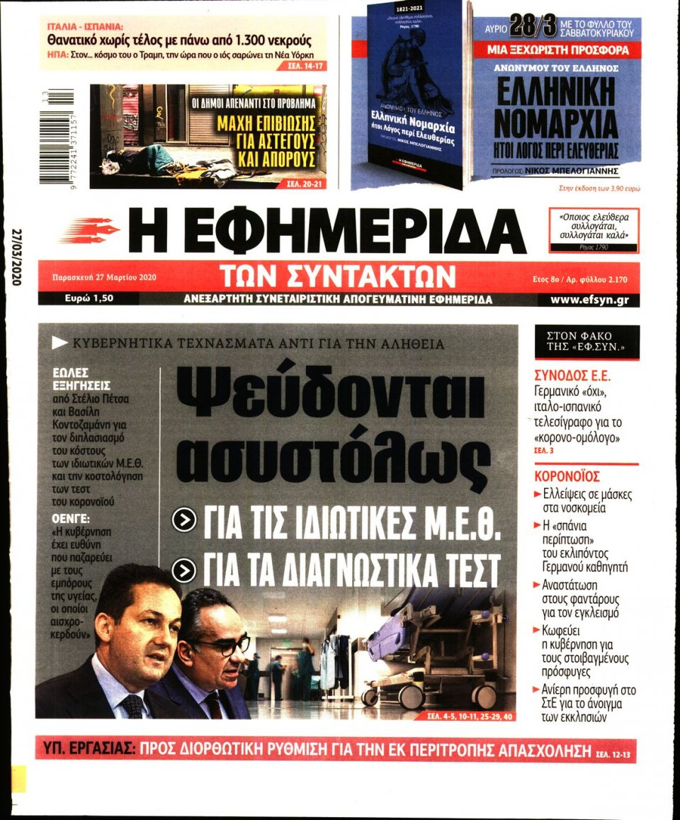 Πρωτοσέλιδο Εφημερίδας - Η ΕΦΗΜΕΡΙΔΑ ΤΩΝ ΣΥΝΤΑΚΤΩΝ - 2020-03-27