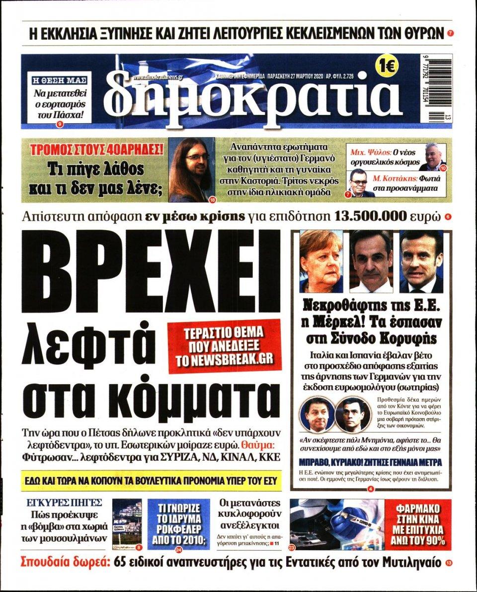 Πρωτοσέλιδο Εφημερίδας - ΔΗΜΟΚΡΑΤΙΑ - 2020-03-27