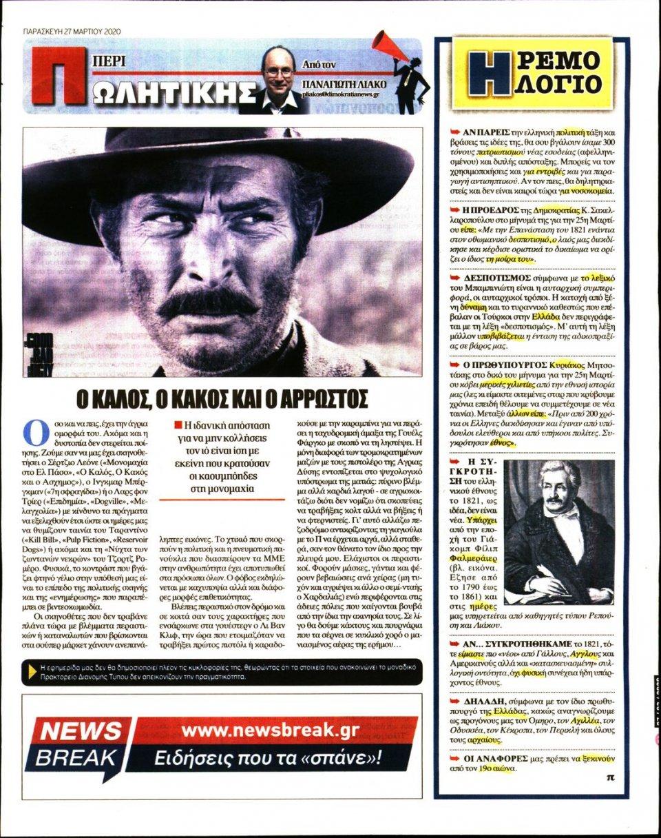 Οπισθόφυλλο Εφημερίδας - ΔΗΜΟΚΡΑΤΙΑ - 2020-03-27