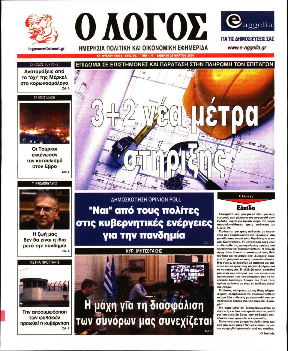 Πρωτοσέλιδο Εφημερίδας - Λόγος - 2020-03-28