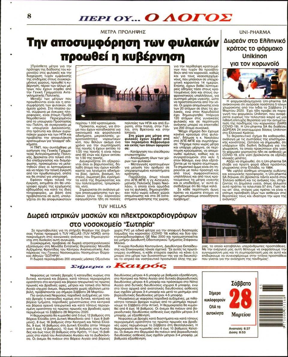 Οπισθόφυλλο Εφημερίδας - Λόγος - 2020-03-28