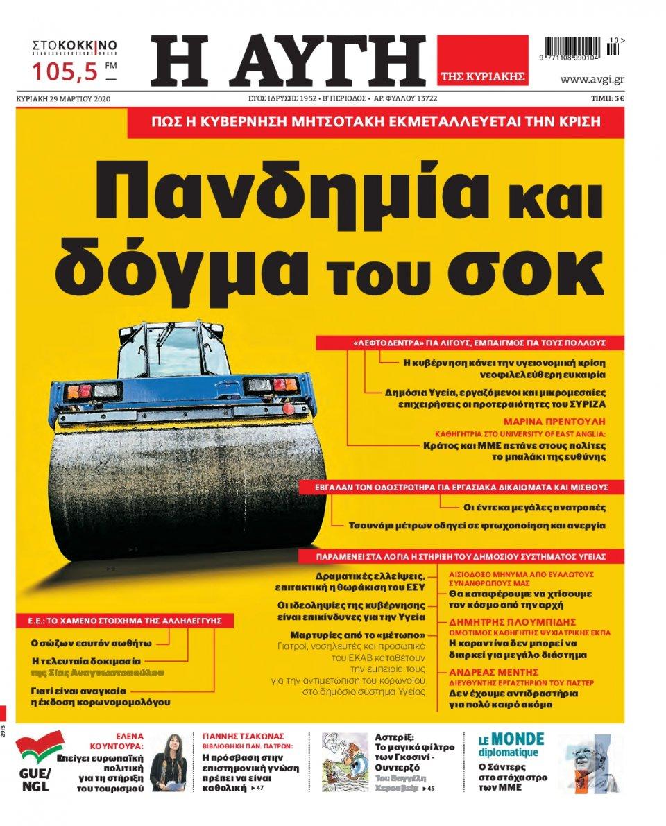 Πρωτοσέλιδο Εφημερίδας - Αυγή - 2020-03-29