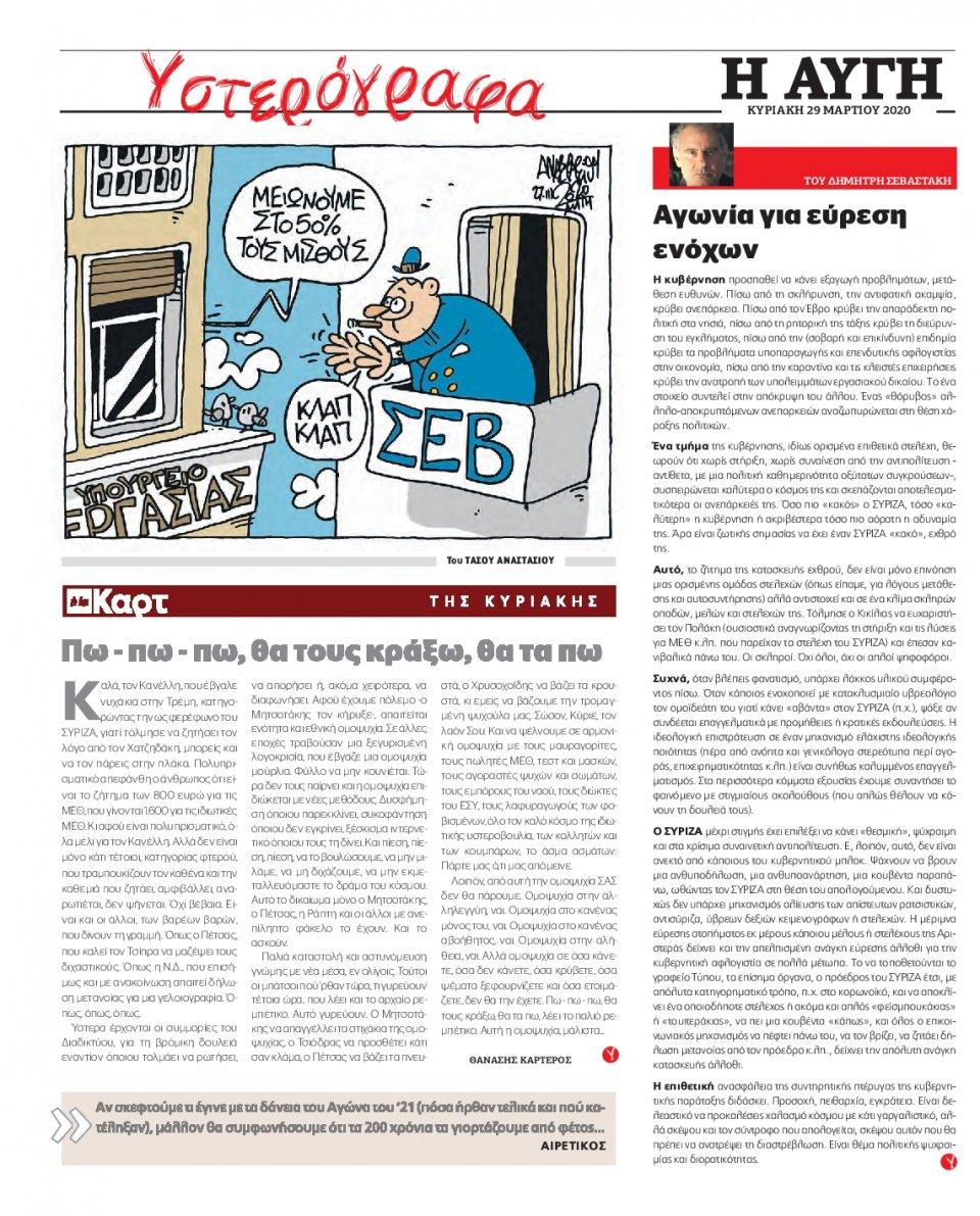 Οπισθόφυλλο Εφημερίδας - Αυγή - 2020-03-29