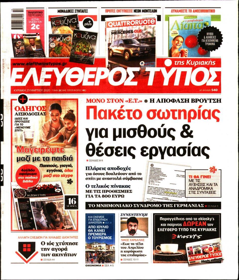 Πρωτοσέλιδο Εφημερίδας - Ελεύθερος Τύπος - 2020-03-29