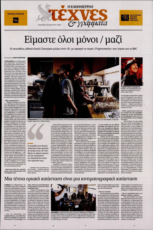 Πρωτοσέλιδο Εφημερίδας - ΚΑΘΗΜΕΡΙΝΗ ΚΥΡ_ΤΕΧΝΕΣ - 2020-03-29