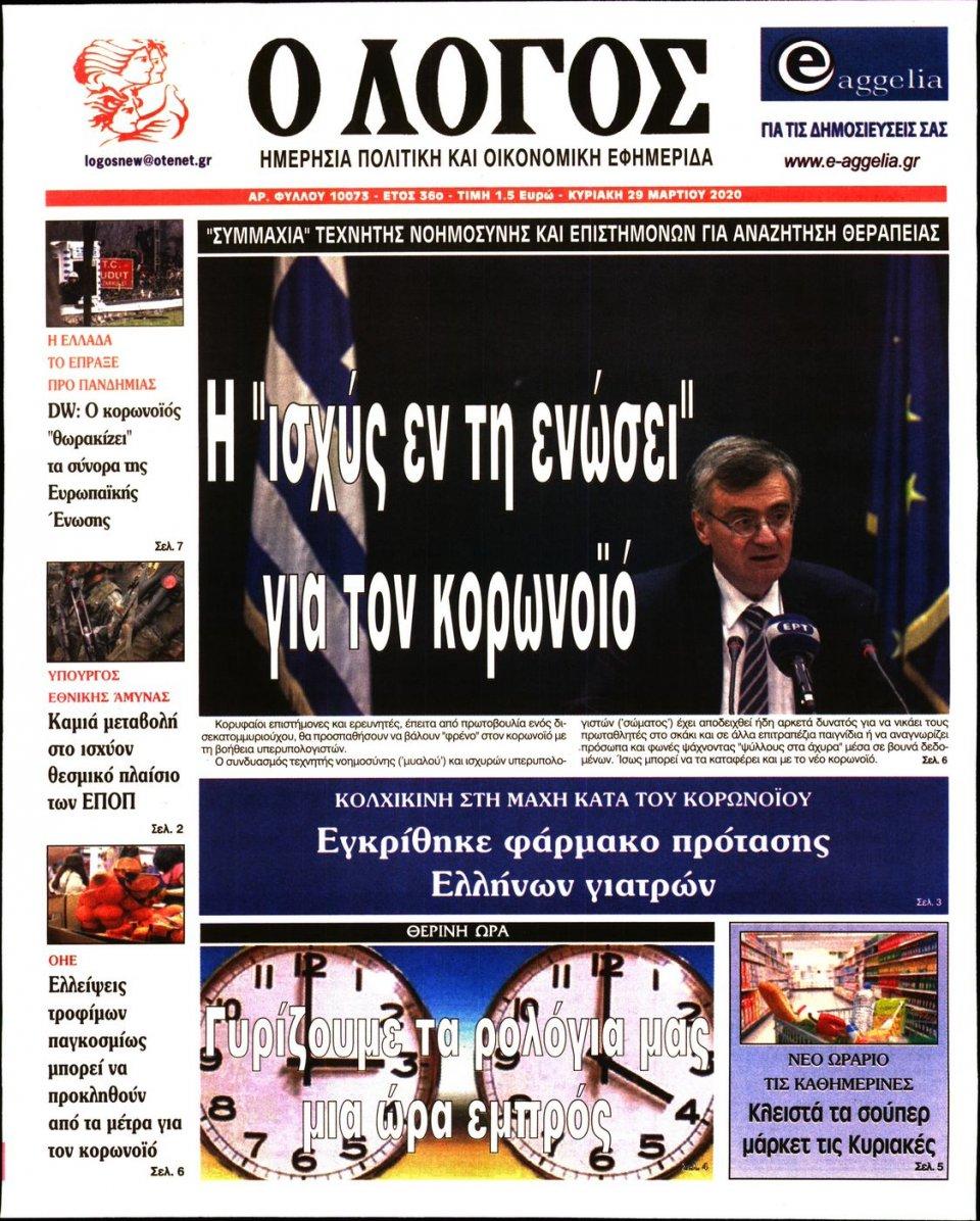 Πρωτοσέλιδο Εφημερίδας - Λόγος - 2020-03-29
