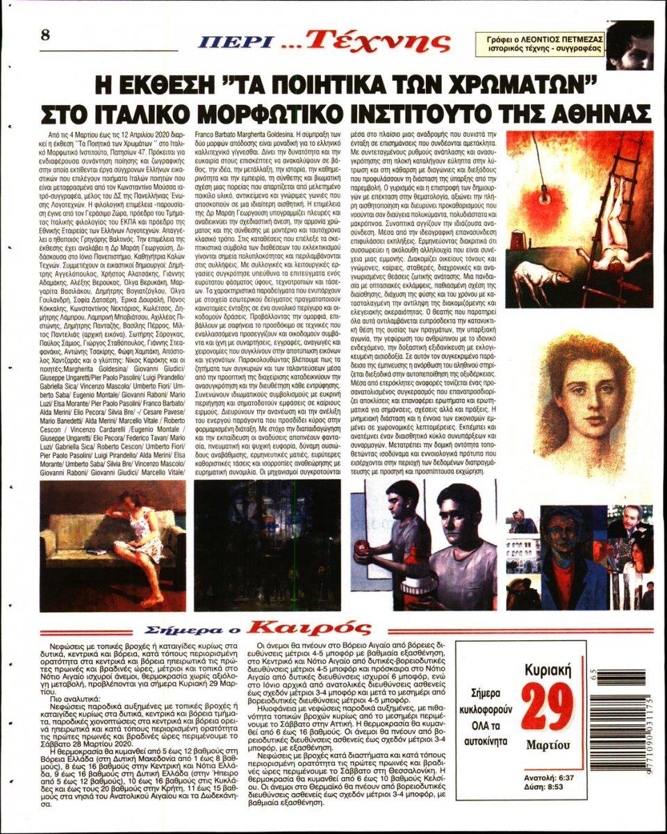 Οπισθόφυλλο Εφημερίδας - Λόγος - 2020-03-29