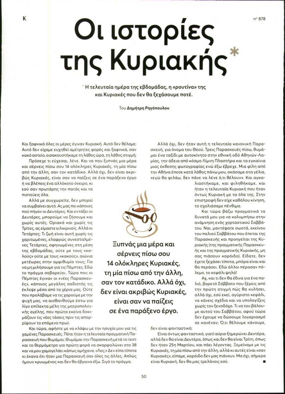 Οπισθόφυλλο Εφημερίδας - ΚΑΘΗΜΕΡΙΝΗ ΚΥΡ_ΚΑΠΑ - 2020-03-29