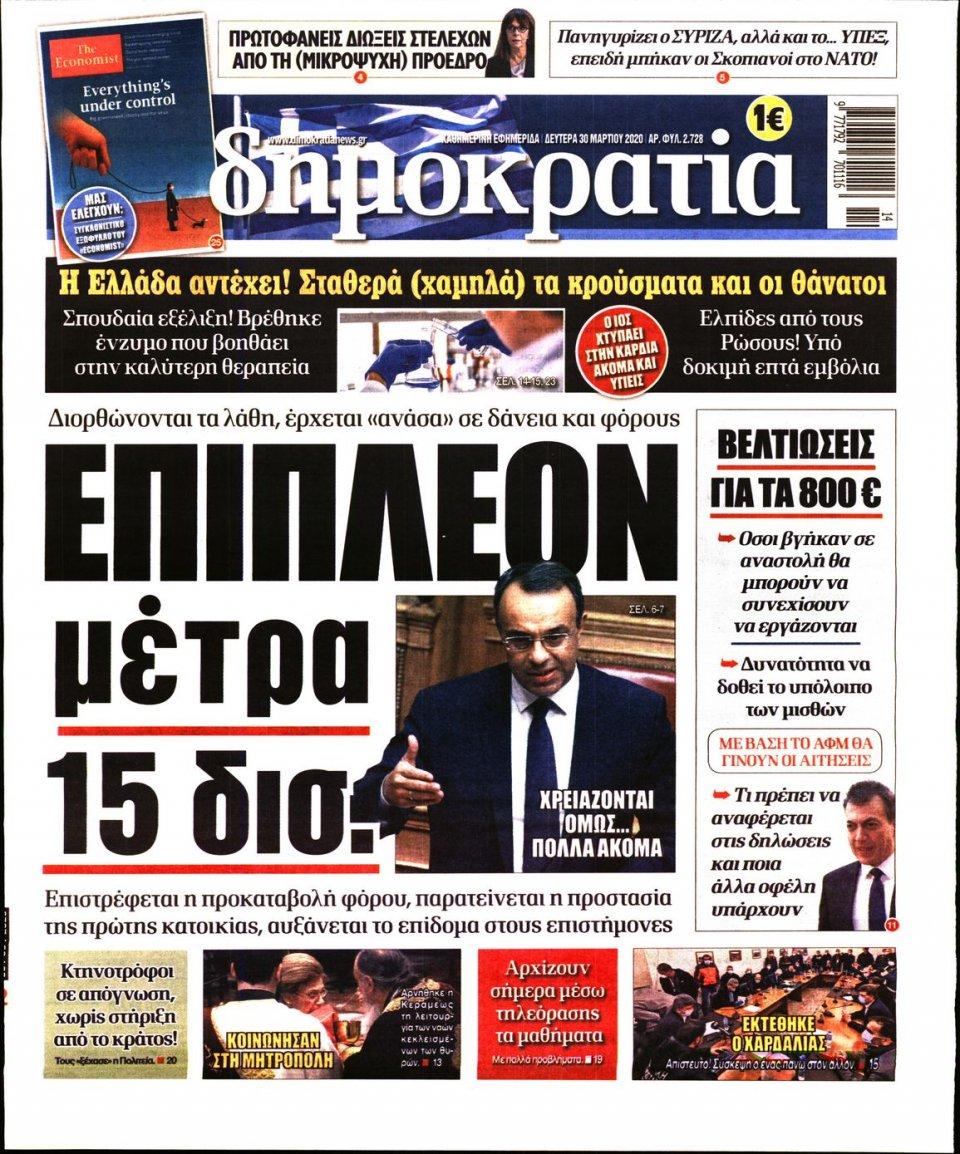 Πρωτοσέλιδο Εφημερίδας - ΔΗΜΟΚΡΑΤΙΑ - 2020-03-30