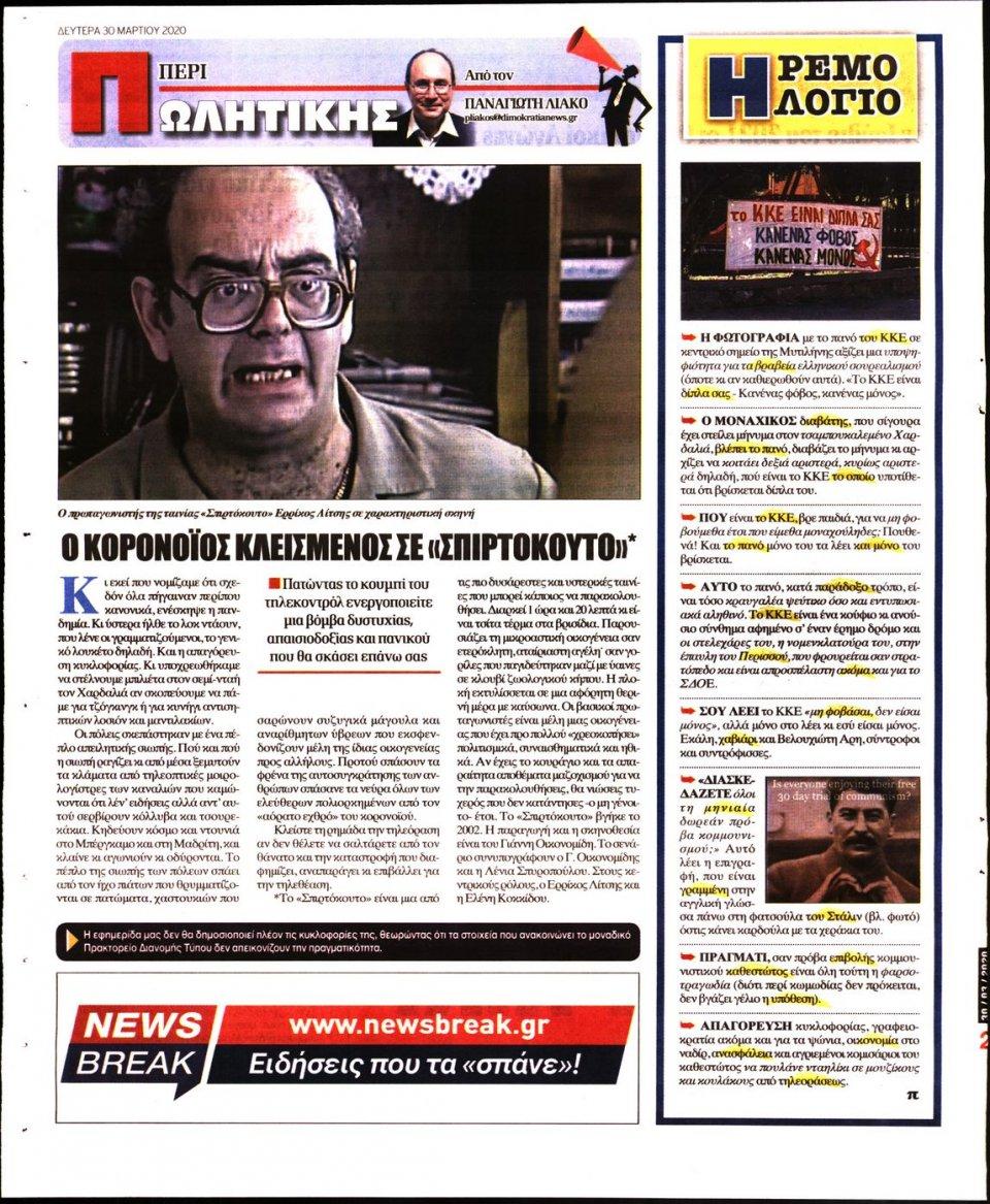 Οπισθόφυλλο Εφημερίδας - ΔΗΜΟΚΡΑΤΙΑ - 2020-03-30