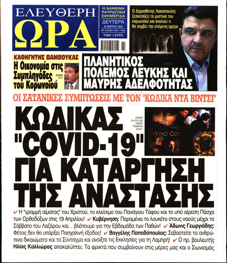 Πρωτοσέλιδο Εφημερίδας - Ελεύθερη Ώρα - 2020-03-30