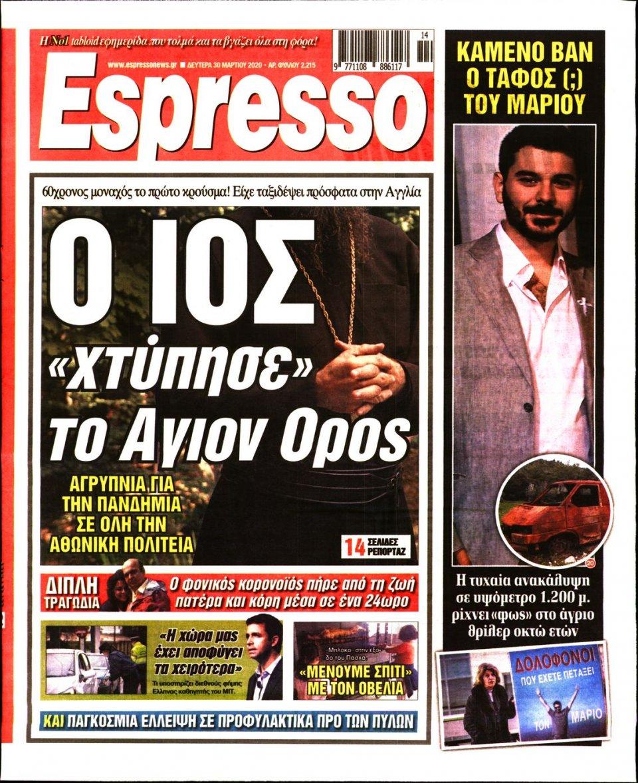 Πρωτοσέλιδο Εφημερίδας - Espresso - 2020-03-30