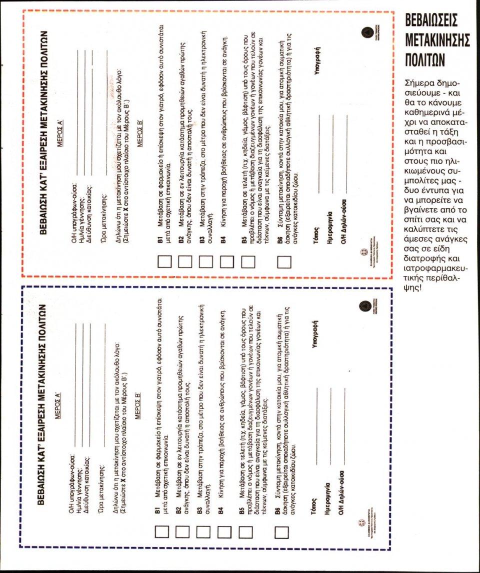 Οπισθόφυλλο Εφημερίδας - Ελεύθερη Ώρα - 2020-03-30