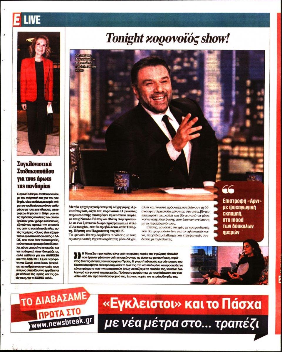 Οπισθόφυλλο Εφημερίδας - Espresso - 2020-03-30