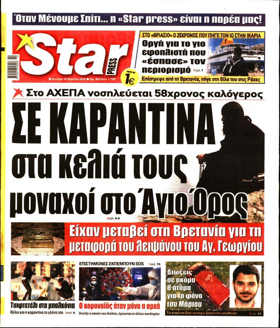 Πρωτοσέλιδο Εφημερίδας - STAR PRESS - 2020-03-30
