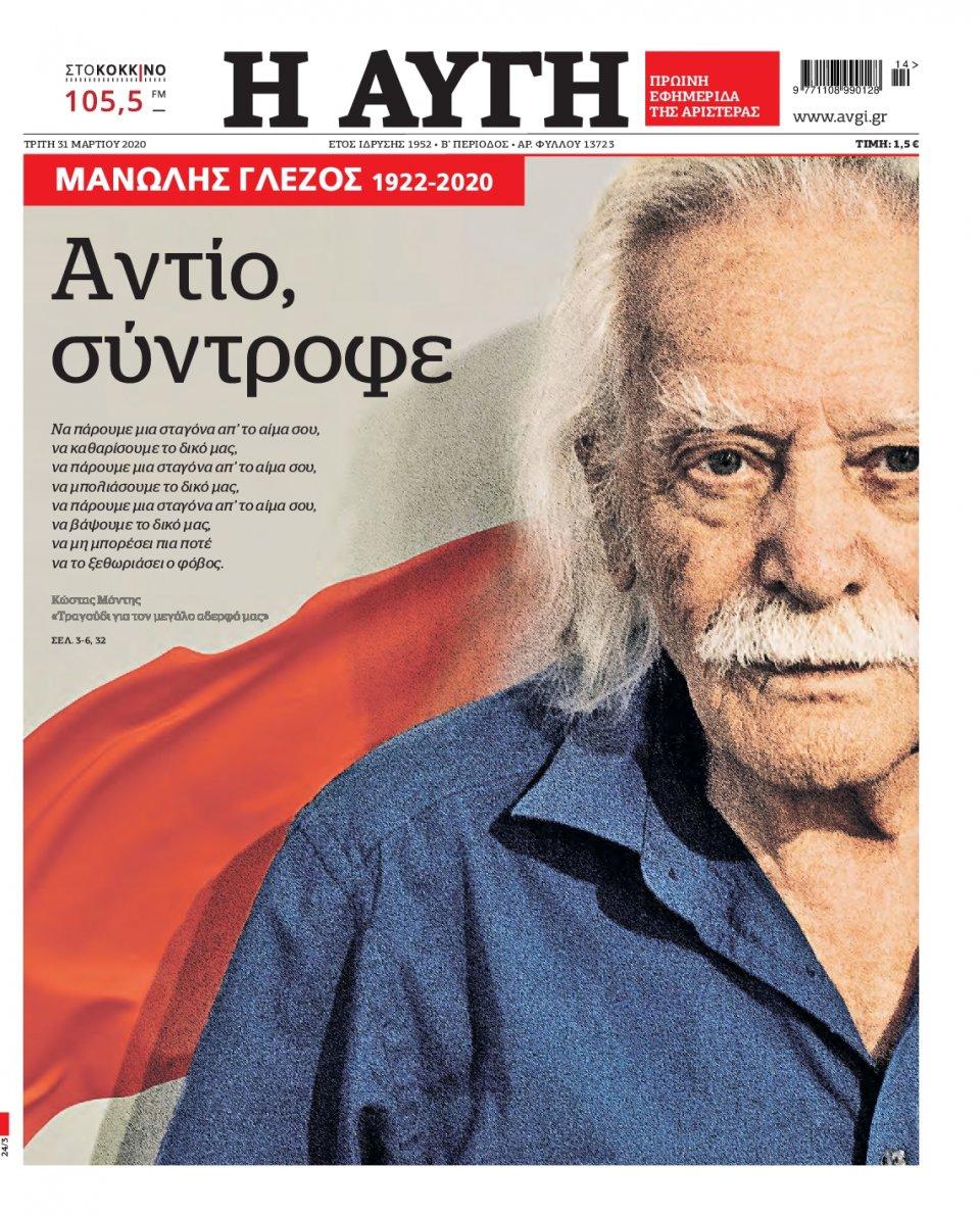 Πρωτοσέλιδο Εφημερίδας - Αυγή - 2020-03-31