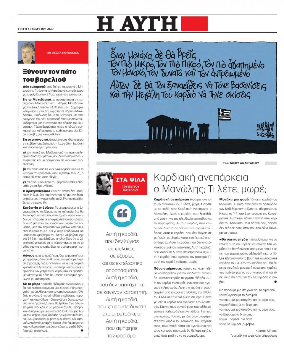 Οπισθόφυλλο Εφημερίδας - Αυγή - 2020-03-31
