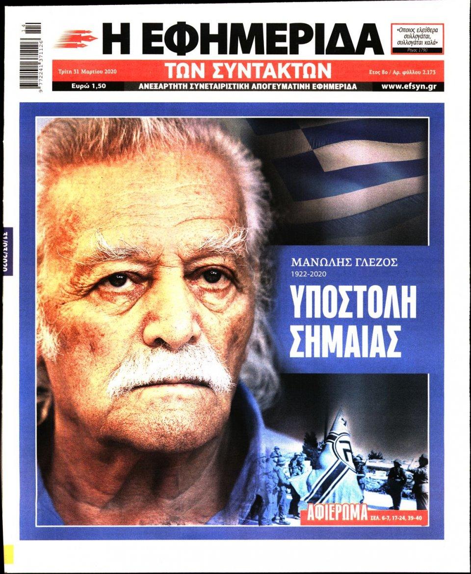 Πρωτοσέλιδο Εφημερίδας - Η ΕΦΗΜΕΡΙΔΑ ΤΩΝ ΣΥΝΤΑΚΤΩΝ - 2020-03-31