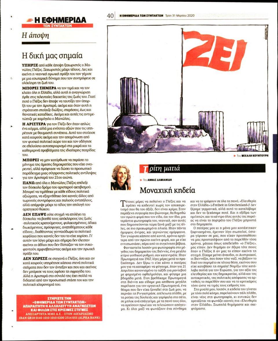 Οπισθόφυλλο Εφημερίδας - Η ΕΦΗΜΕΡΙΔΑ ΤΩΝ ΣΥΝΤΑΚΤΩΝ - 2020-03-31