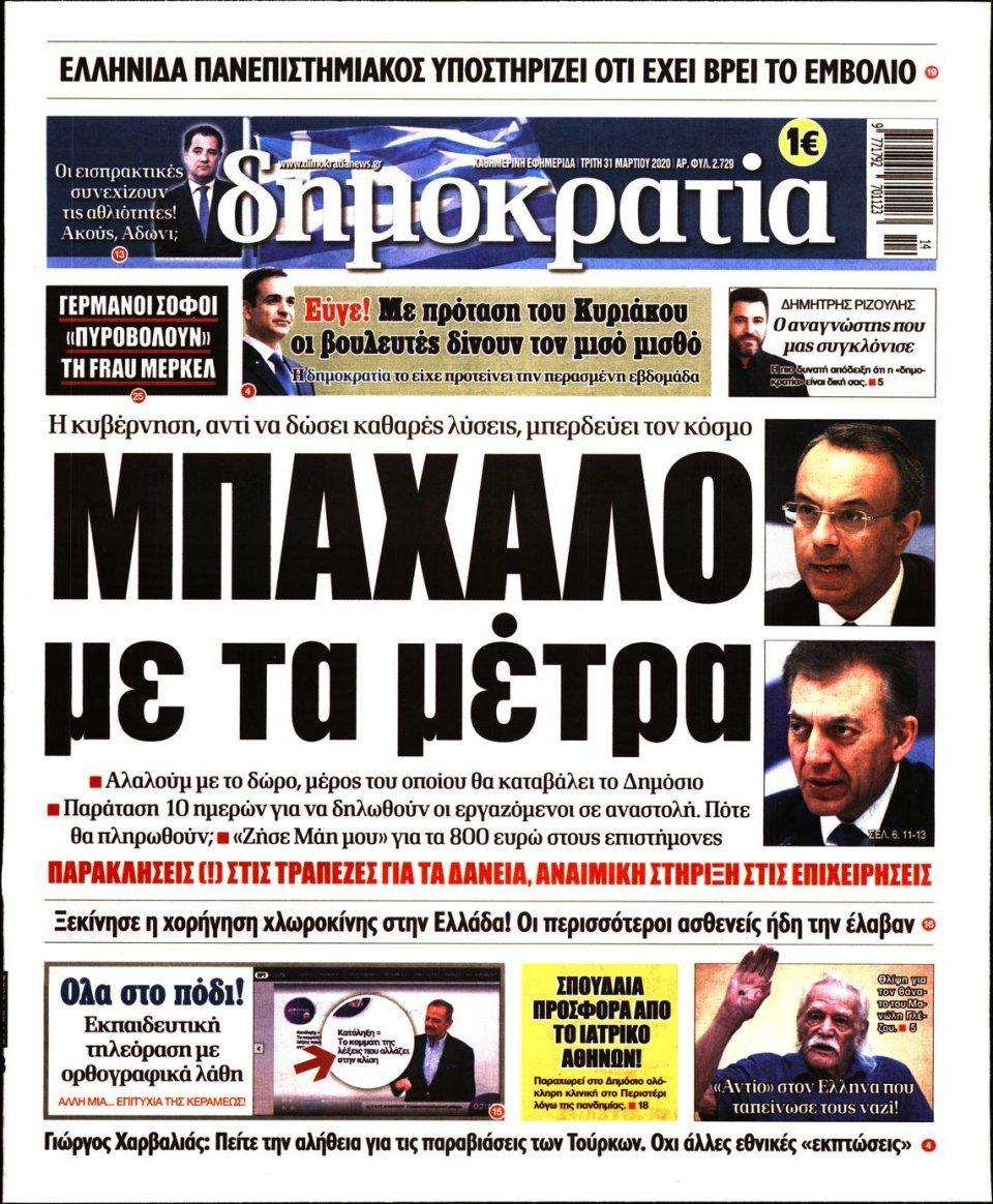 Πρωτοσέλιδο Εφημερίδας - ΔΗΜΟΚΡΑΤΙΑ - 2020-03-31