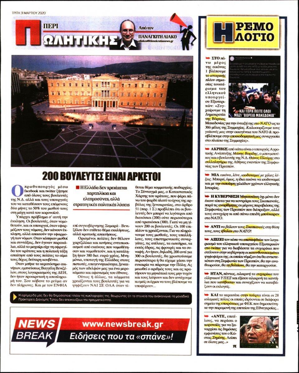 Οπισθόφυλλο Εφημερίδας - ΔΗΜΟΚΡΑΤΙΑ - 2020-03-31