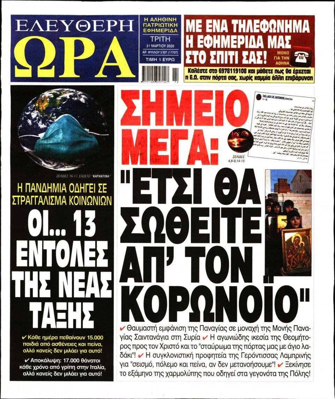 Πρωτοσέλιδο Εφημερίδας - Ελεύθερη Ώρα - 2020-03-31
