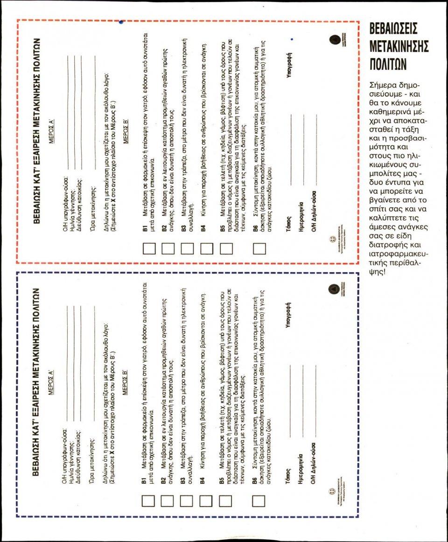 Οπισθόφυλλο Εφημερίδας - Ελεύθερη Ώρα - 2020-03-31