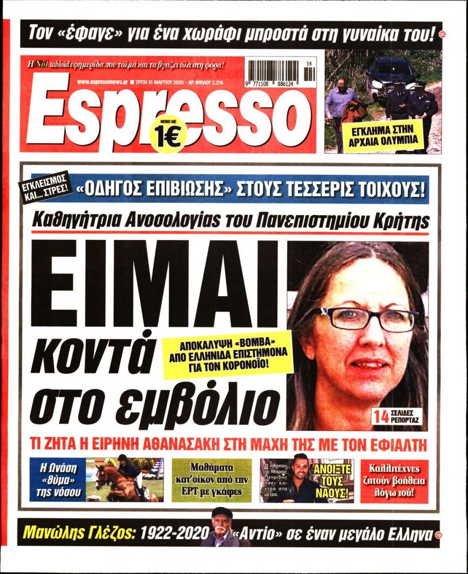 Πρωτοσέλιδο Εφημερίδας - Espresso - 2020-03-31