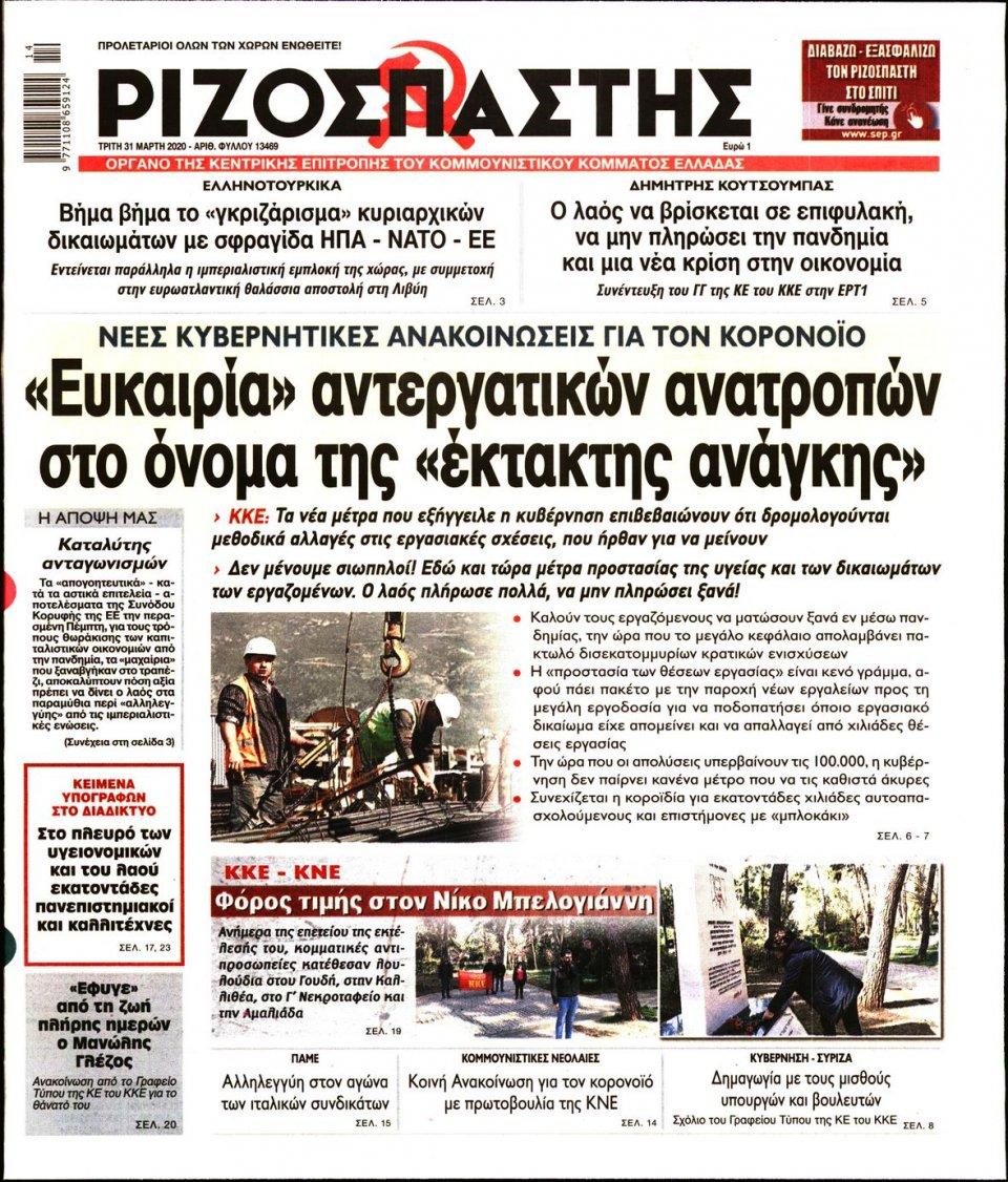Πρωτοσέλιδο Εφημερίδας - Ριζοσπάστης - 2020-03-31