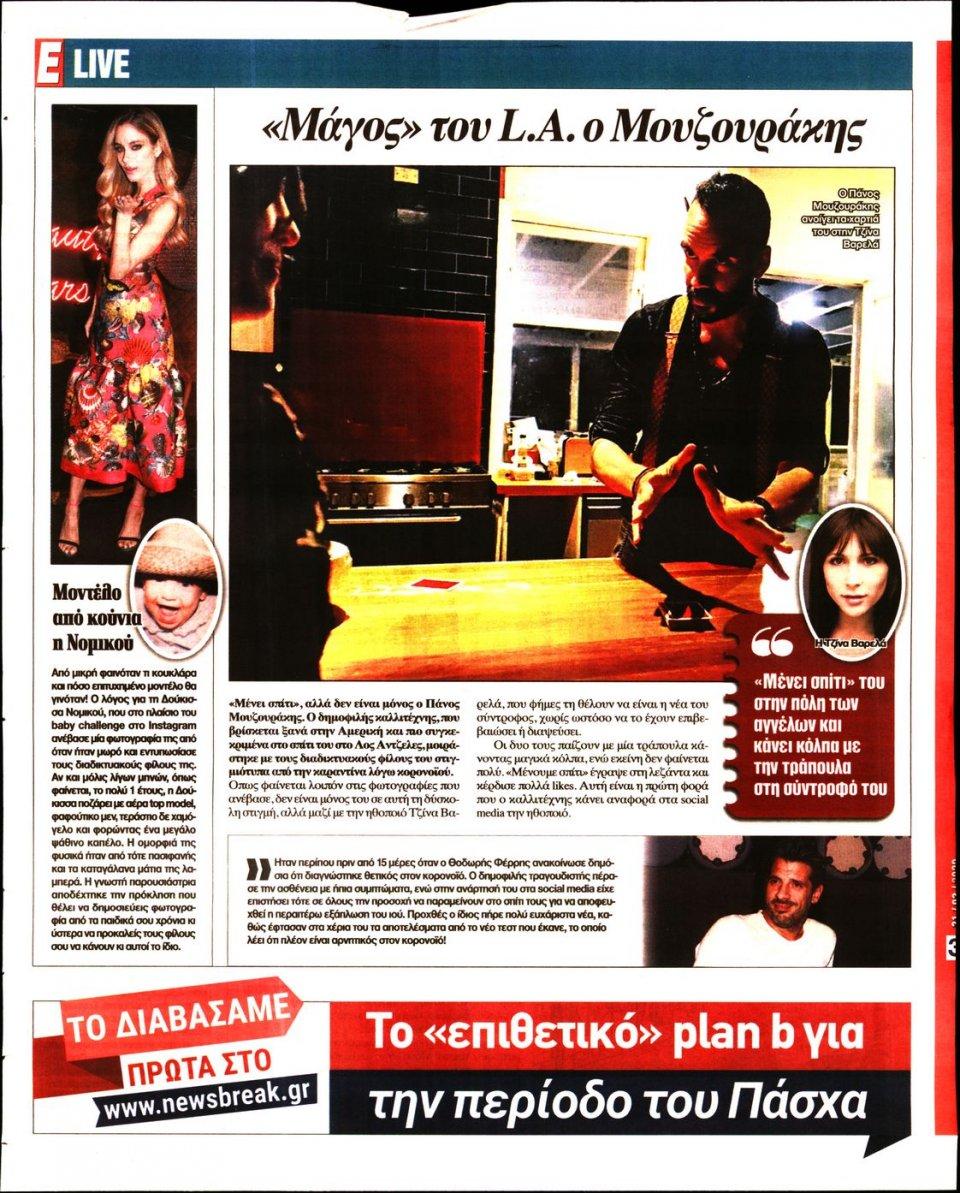 Οπισθόφυλλο Εφημερίδας - Espresso - 2020-03-31
