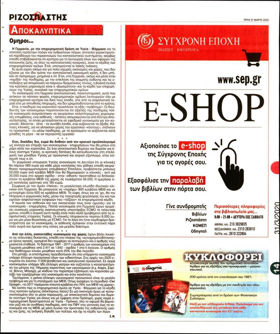 Οπισθόφυλλο Εφημερίδας - Ριζοσπάστης - 2020-03-31