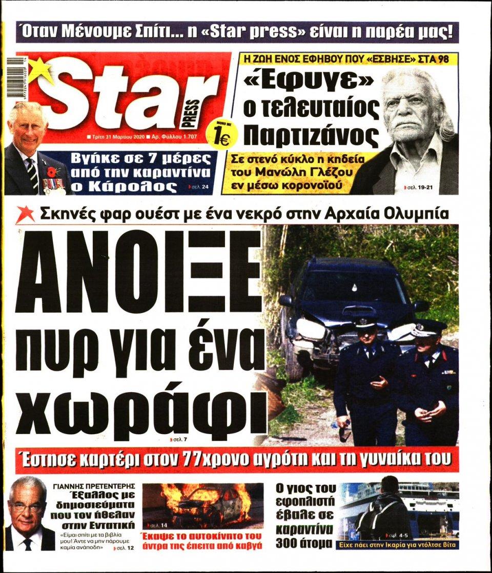 Πρωτοσέλιδο Εφημερίδας - STAR PRESS - 2020-03-31