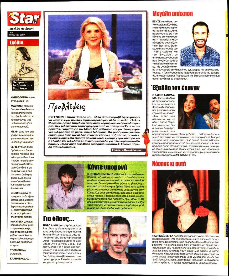 Οπισθόφυλλο Εφημερίδας - STAR PRESS - 2020-03-31