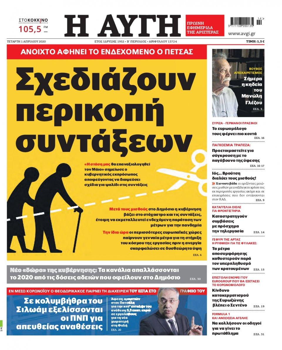 Πρωτοσέλιδο Εφημερίδας - Αυγή - 2020-04-01