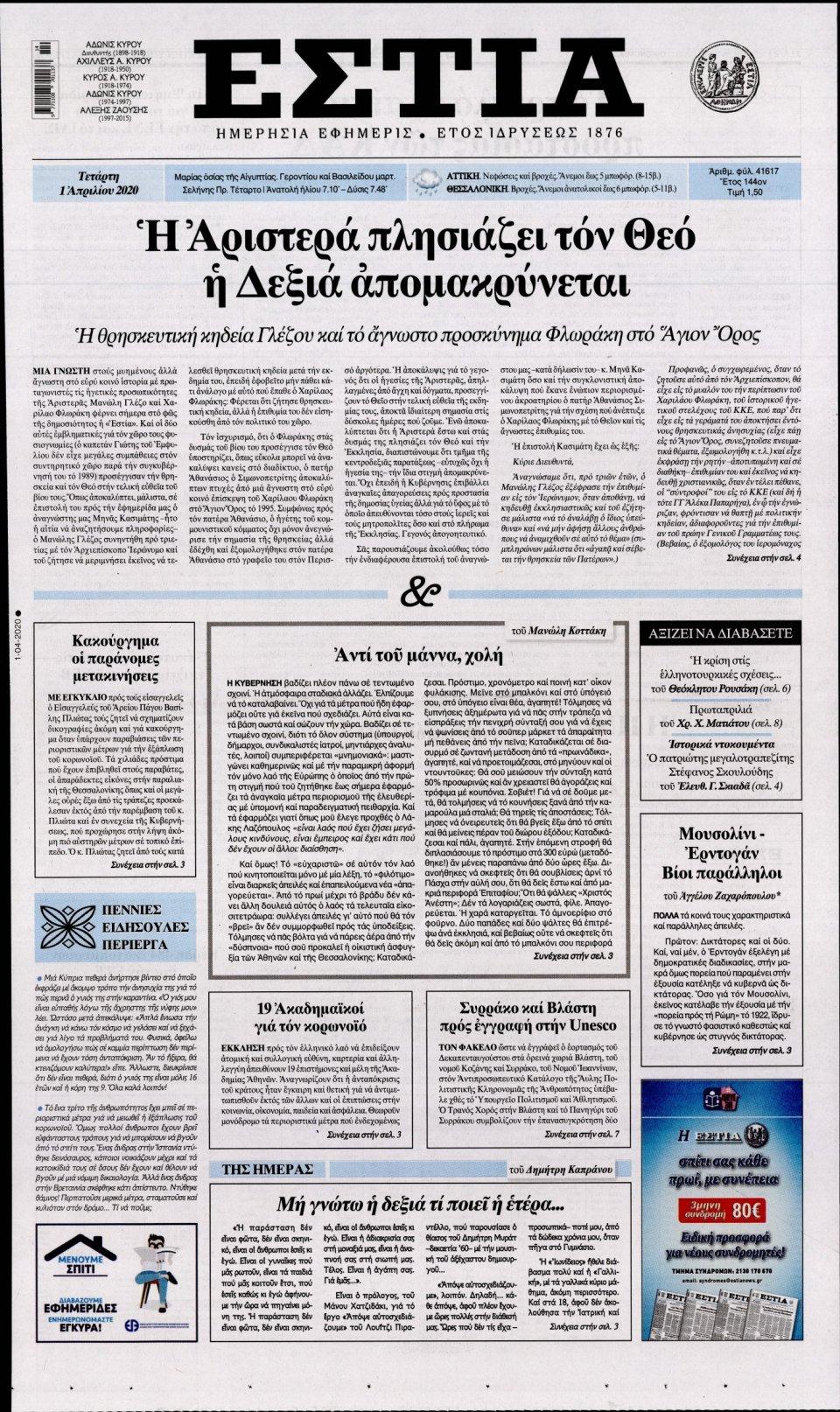 Πρωτοσέλιδο Εφημερίδας - Εστία - 2020-04-01