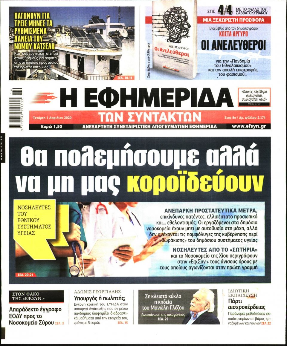 Πρωτοσέλιδο Εφημερίδας - Η ΕΦΗΜΕΡΙΔΑ ΤΩΝ ΣΥΝΤΑΚΤΩΝ - 2020-04-01