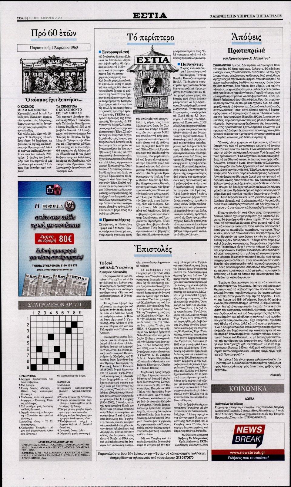 Οπισθόφυλλο Εφημερίδας - Εστία - 2020-04-01