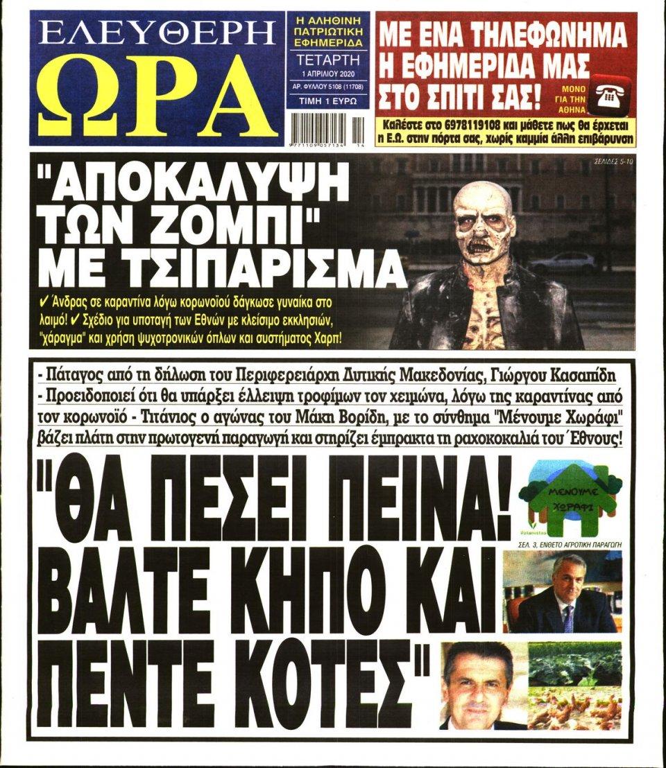 Πρωτοσέλιδο Εφημερίδας - Ελεύθερη Ώρα - 2020-04-01