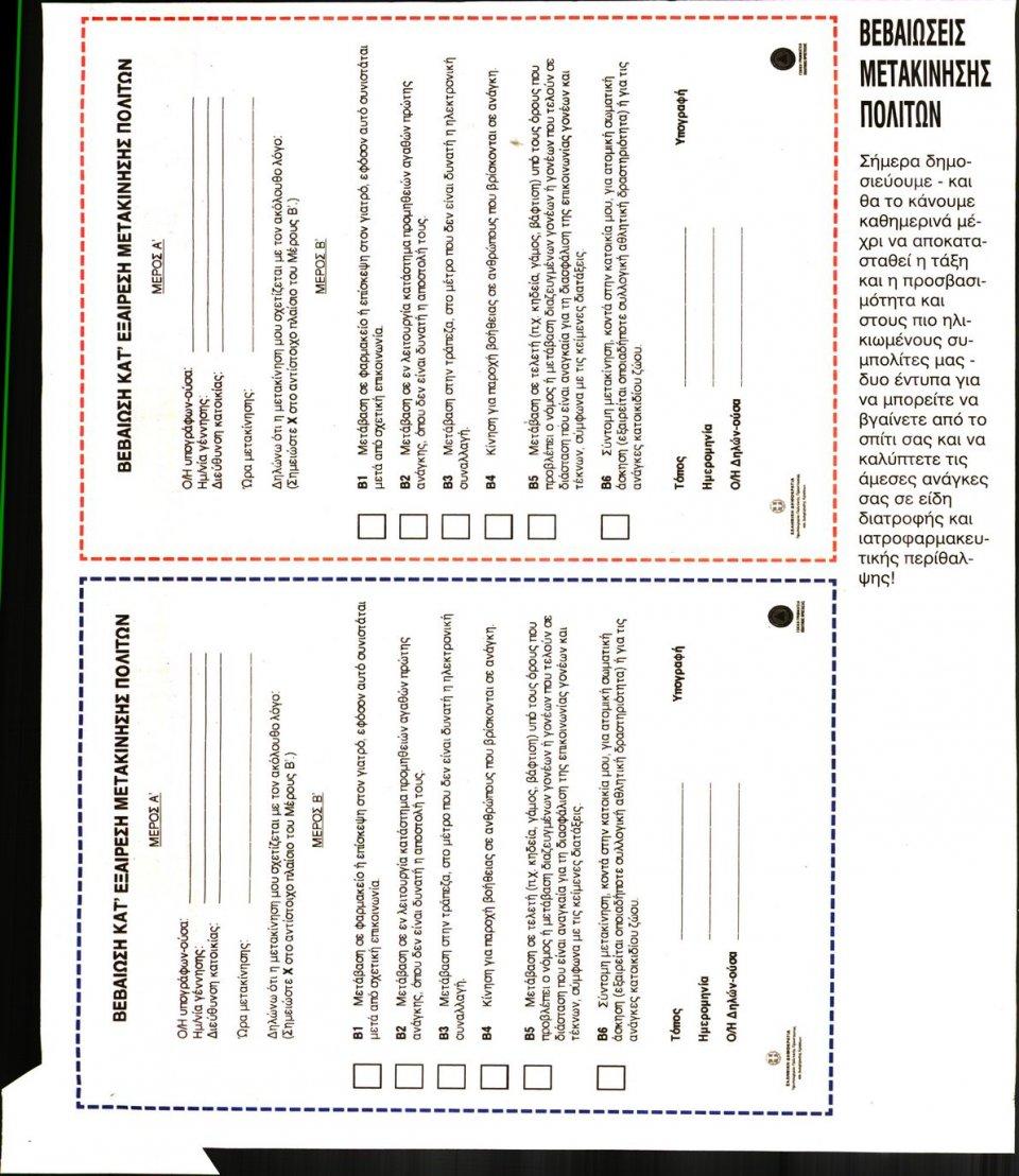 Οπισθόφυλλο Εφημερίδας - Ελεύθερη Ώρα - 2020-04-01