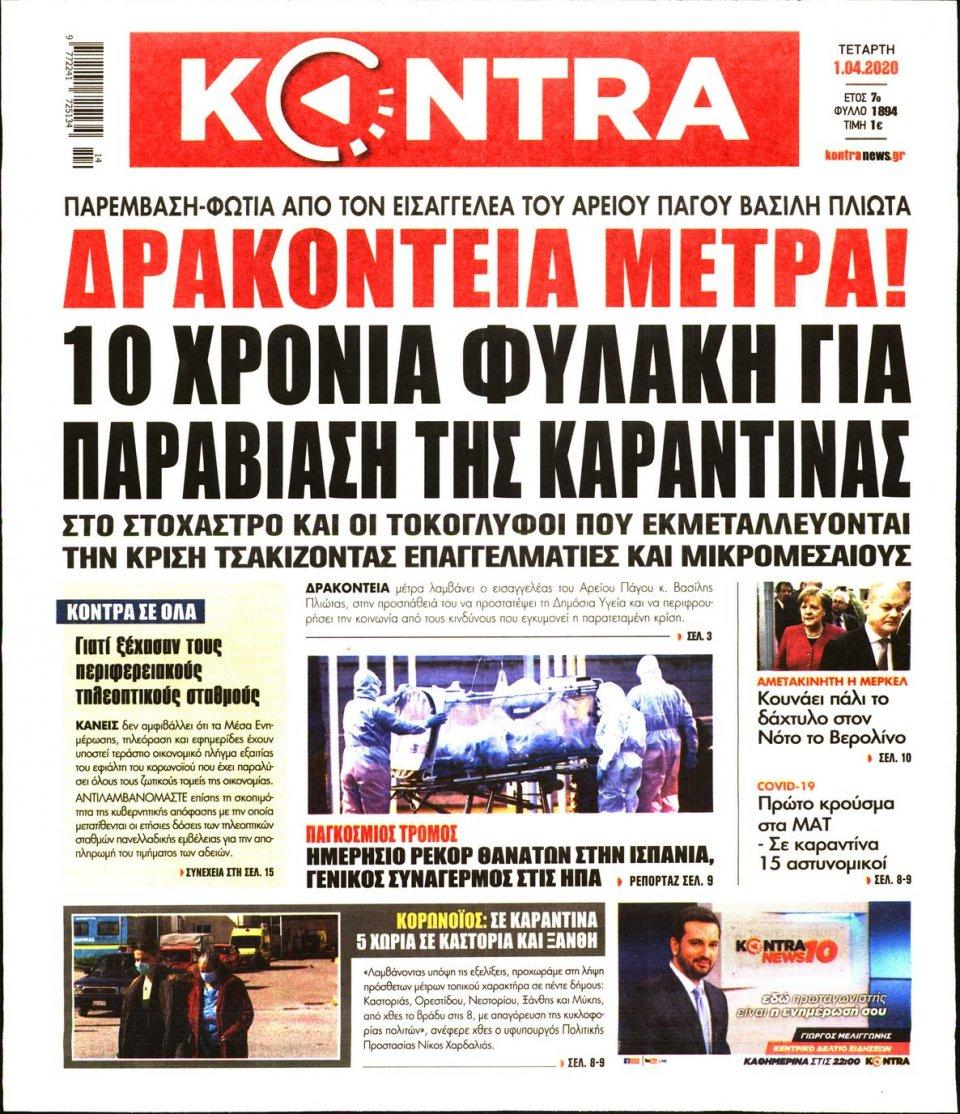 Πρωτοσέλιδο Εφημερίδας - KONTRA NEWS - 2020-04-01