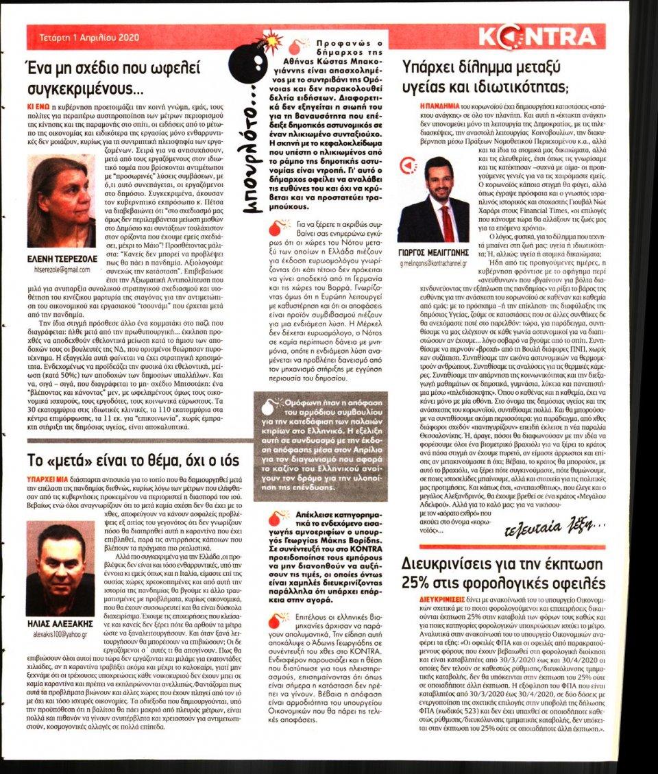 Οπισθόφυλλο Εφημερίδας - KONTRA NEWS - 2020-04-01
