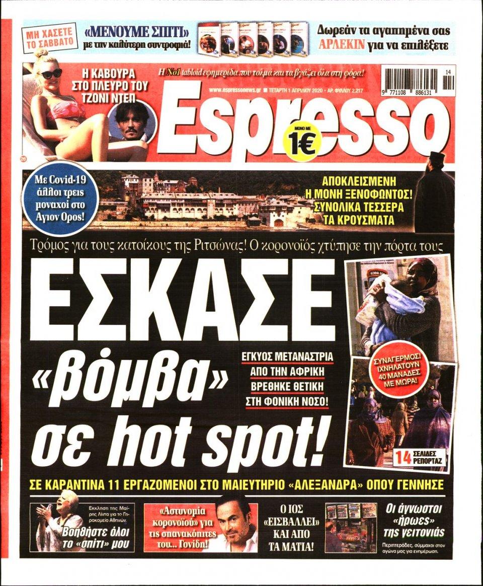 Πρωτοσέλιδο Εφημερίδας - Espresso - 2020-04-01