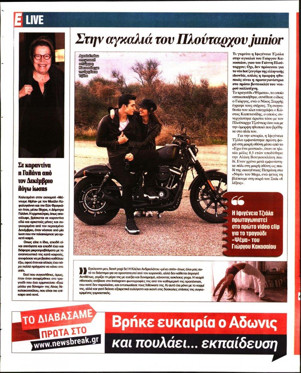 Οπισθόφυλλο Εφημερίδας - Espresso - 2020-04-01