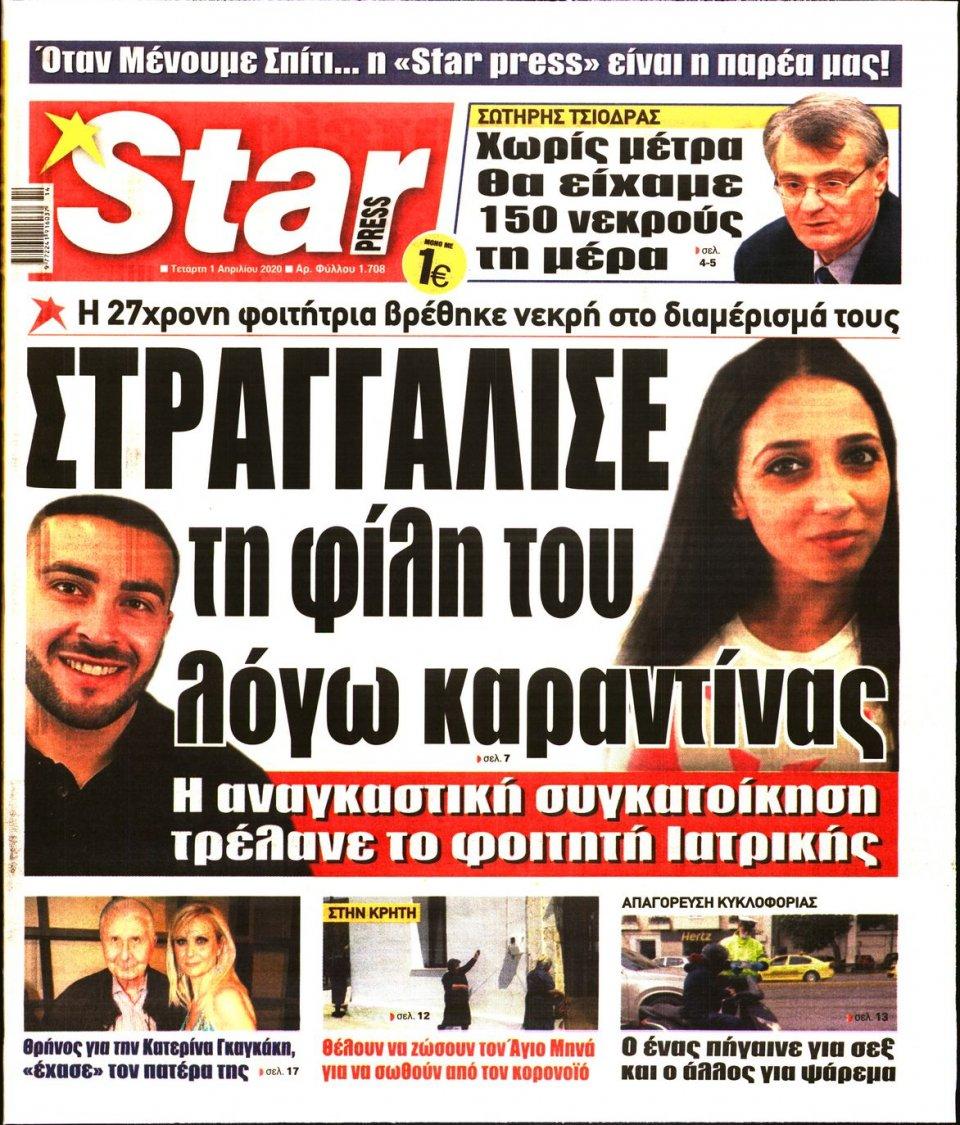 Πρωτοσέλιδο Εφημερίδας - STAR PRESS - 2020-04-01