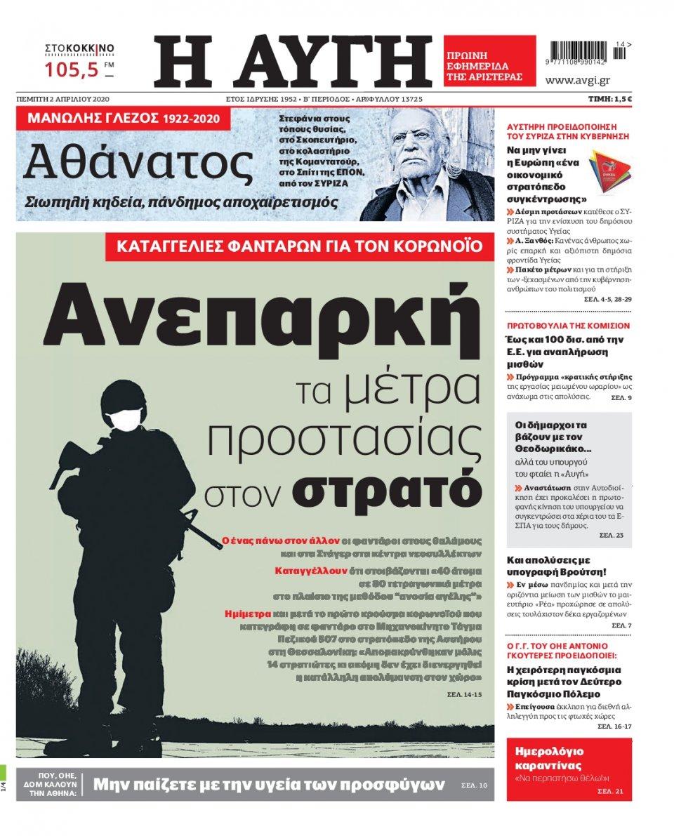 Πρωτοσέλιδο Εφημερίδας - Αυγή - 2020-04-02