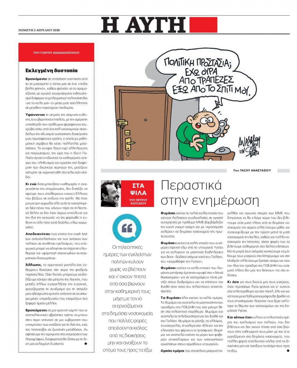 Οπισθόφυλλο Εφημερίδας - Αυγή - 2020-04-02