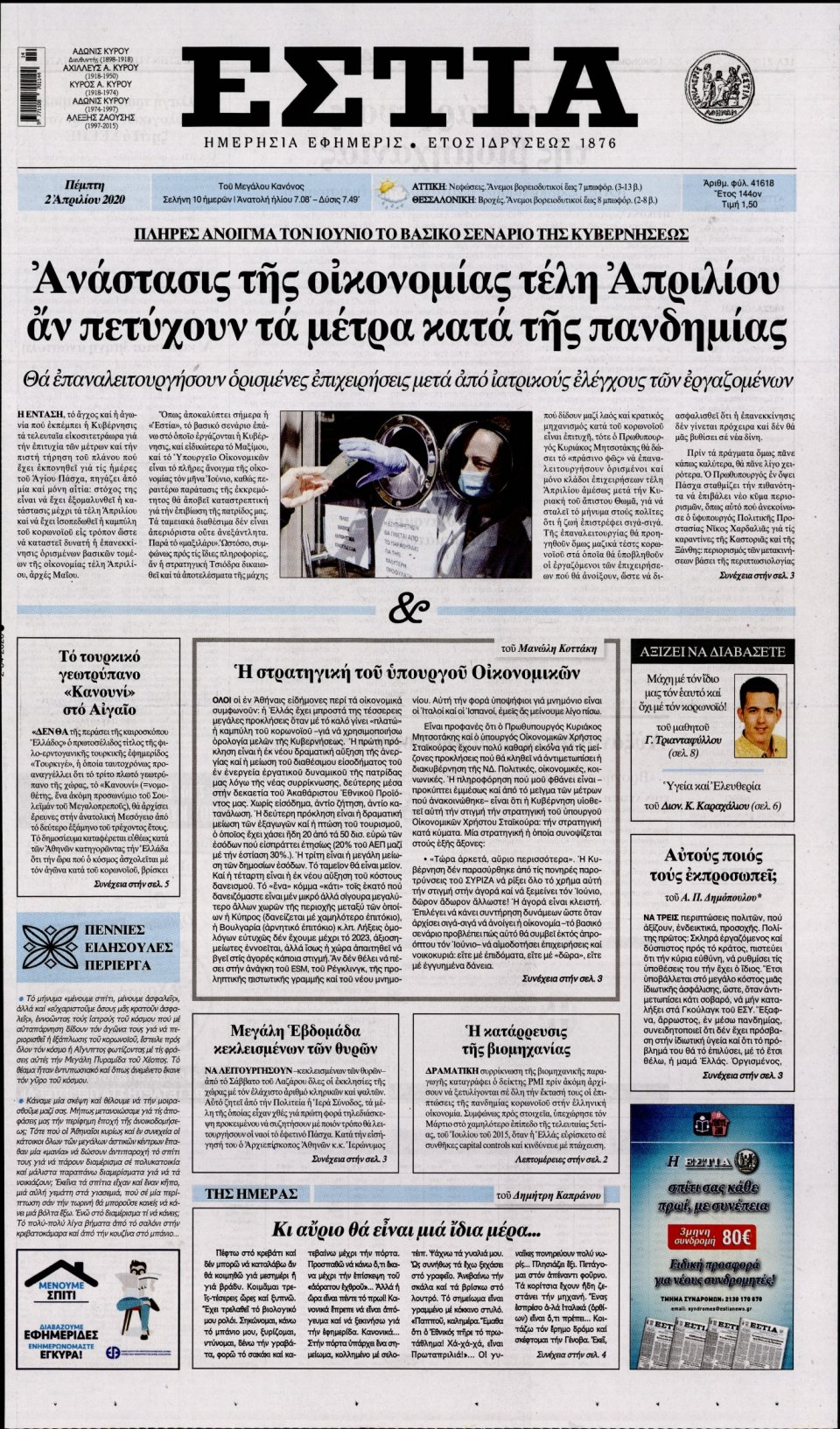 Πρωτοσέλιδο Εφημερίδας - Εστία - 2020-04-02