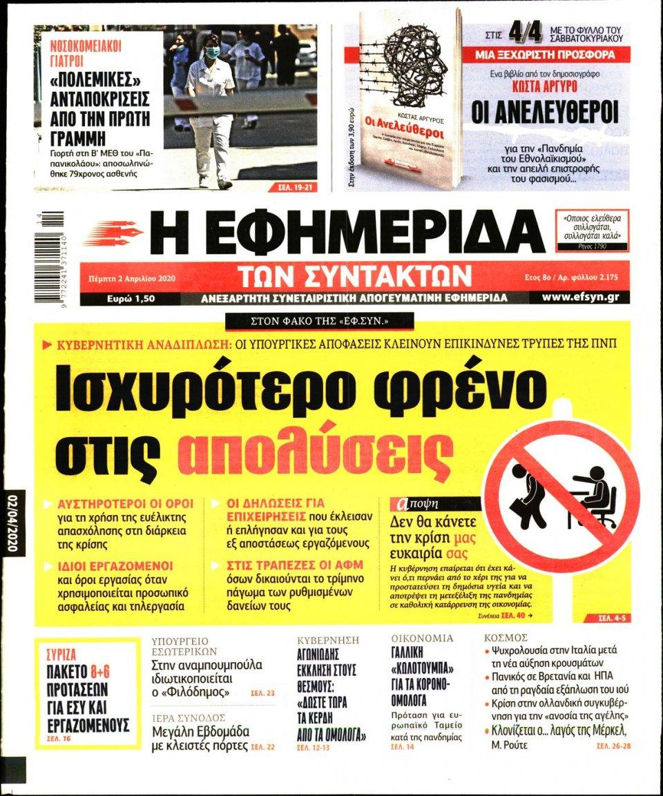 Πρωτοσέλιδο Εφημερίδας - Η ΕΦΗΜΕΡΙΔΑ ΤΩΝ ΣΥΝΤΑΚΤΩΝ - 2020-04-02