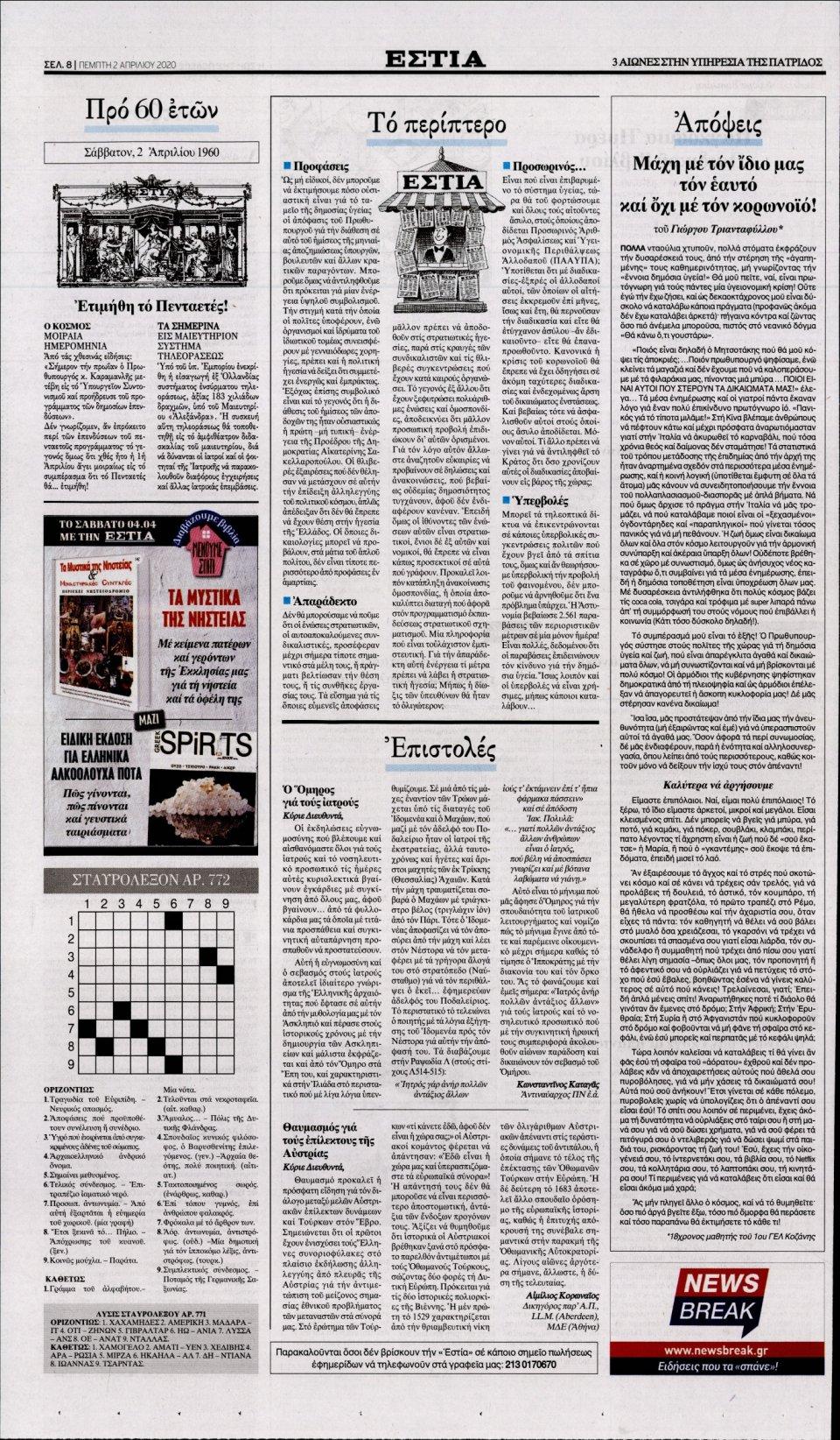 Οπισθόφυλλο Εφημερίδας - Εστία - 2020-04-02